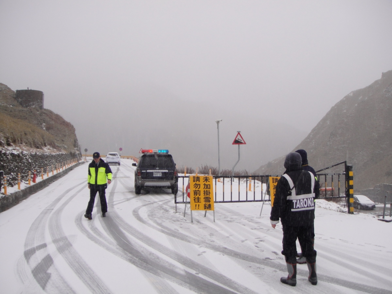 08-合歡山莊交通管制