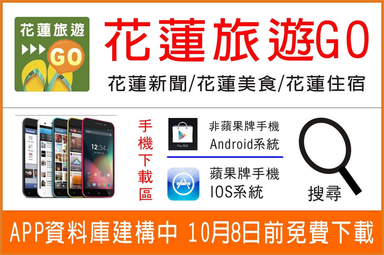 app廣告