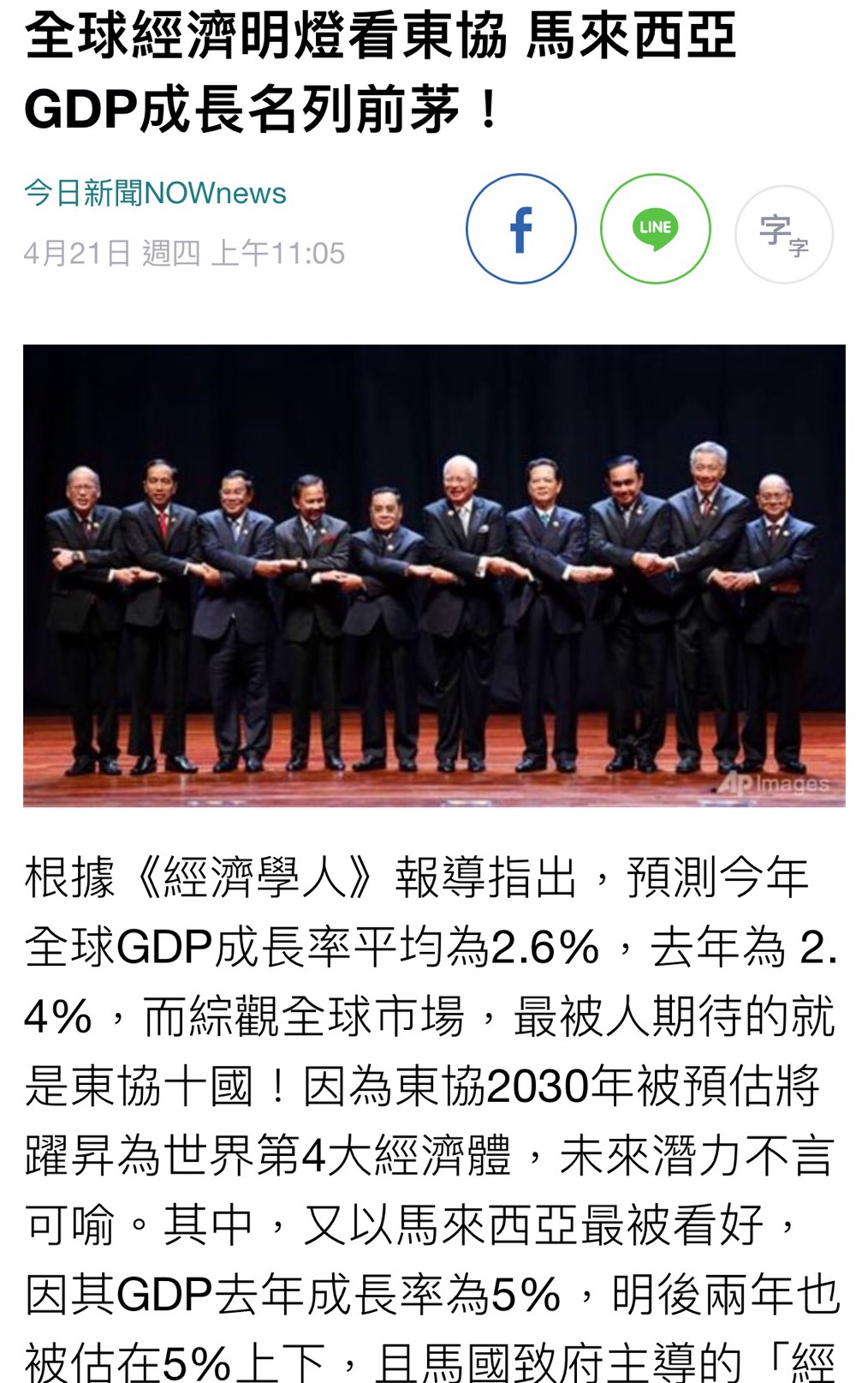 %e5%8f%b0%e7%81%a3%e7%b6%93%e6%bf%9f%e6%88%90%e9%95%b716